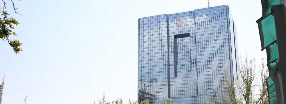 CBI Headquarters in Tehran.