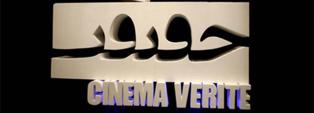 88 Countries Submit Films to Cinema Verite