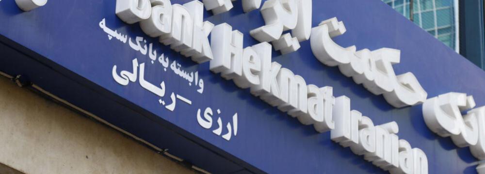 Bank Sepah Megamerger in Final Phase