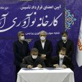 More Tech Centers on Iran Agenda