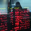 Iran: 11 Million Trading Codes a Telling Evidence