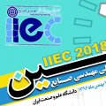 Tehran to Host Int'l Engineering Confab