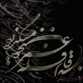 Shoushtari's Calligraphy