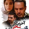 The Missing Girl Sahar